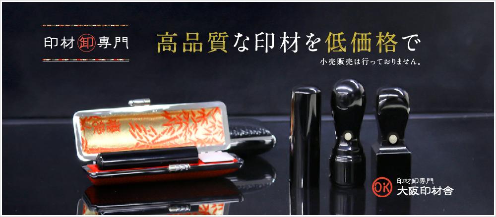 印材卸専門店である大阪印材舎は、高品質な印材を低価格で卸します